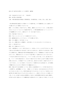 5月16日の跡地利用説明会 議事録