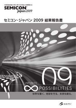 セミコン・ジャパン 2009 結果報告書