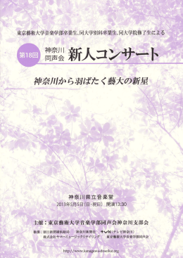 パンフレットをご覧いただけます。 - 神奈川同声会Official Site
