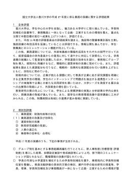 国立大学法人香川大学の平成 年度に係る業務の実績に関する評価結果