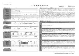 1. 評 価 報 告 概 要 表