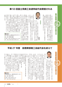第 53 回富士見商工会通常総代会開催される 平成 27 年度 前橋東部
