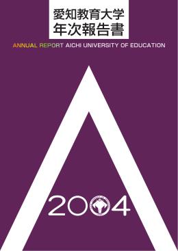年次報告書2004 (PDF)