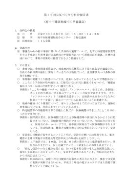 第12回元気づくり分科会報告書 (府中市健康地域づくリ審議会)