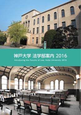 神戸大学 法学部案内 2016