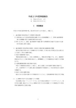 平成25年度 事業報告書 - 公益社団法人日本愛玩動物協会