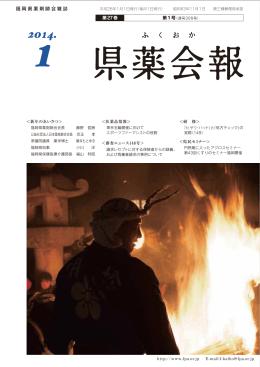 福岡県薬剤師会雑誌