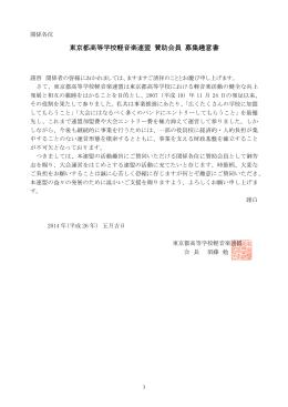東京都高等学校軽音楽連盟 東京都高等学校軽音楽連盟 賛助会員 募集
