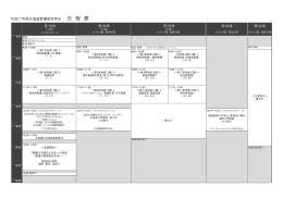 平成27年度北海道看護研究学会 日 程 表
