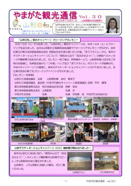 やまがた観光通信vol.30