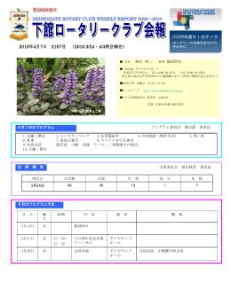 会報 No.2167 平成22年4月7日発行