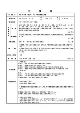 第2回会議(PDFファイル 375.0KB)