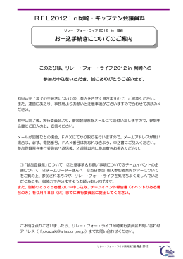 RFL2012in岡崎・キャプテン会議資料 お申込手続きについてのご案内