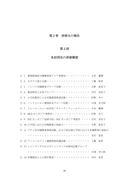 第 2 章 研修生の報告 第 2 部 各訪問先の研修概要
