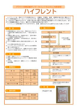グラウト用無収縮ポリマーセメントモルタル(大断面用)