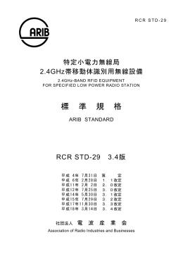 3.4 - ARIB 一般社団法人 電波産業会