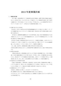 2013年度事業計画書
