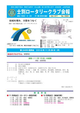 士別ロータリークラブ会報