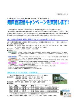JRご利用の方専用、観光に便利なツインクルバスを運行します! 道東