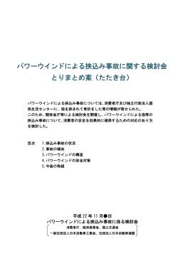 検討会とりまとめ案(たたき台)[PDF:606 KB]