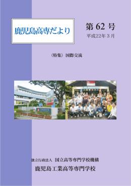 Untitled - 鹿児島工業高等専門学校