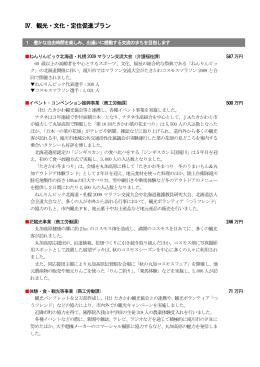 Ⅳ.観光・文化・定住促進プラン