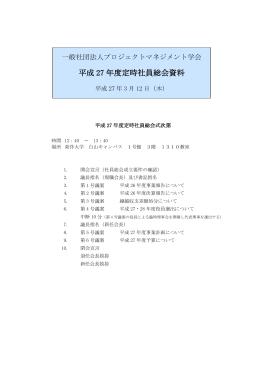 [ 来 歴 ] - プロジェクトマネジメント学会