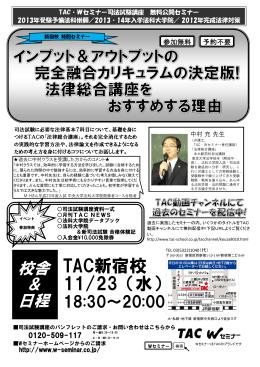 TAC新宿校 11/23(水)