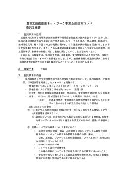 農商工連携推進ネットワーク事業企画提案コンペ 委託仕様書