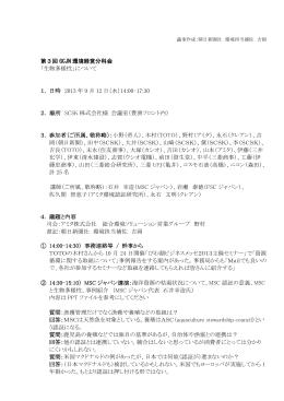 「生物多様性」について 1.日時 2013 年 9 月 12 日(水)14:00