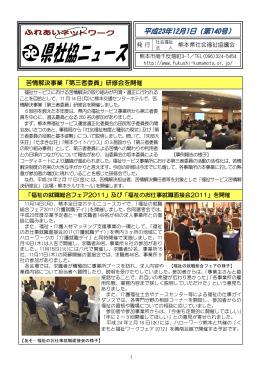 平成23年12月 県社協ニュース140号