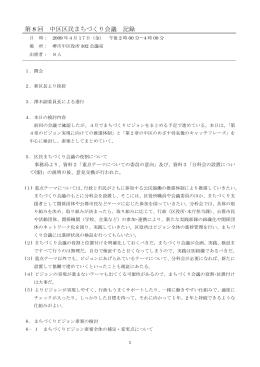 第8回会議録(PDF:23KB)