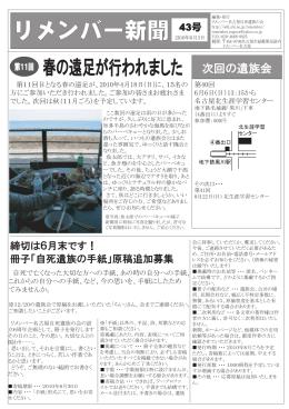 リメンバー新聞 43号