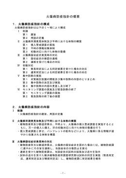 火傷病防疫指針の概要及びフロー(PDF:424KB)