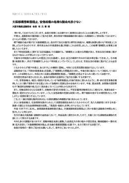 みおつくし2014年1月号(全記事PDF)