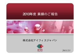 2010年度業績のご報告