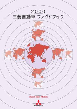三菱自動車 ファクトブック - Mitsubishi Motors