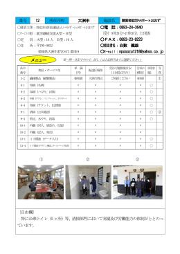 障害者就労サポートおおず(PDF:143KB)