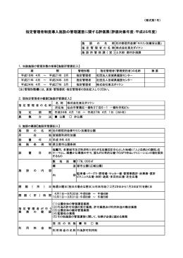 杜の都信用金庫モリリン加瀬沼公園 [PDFファイル/191KB]