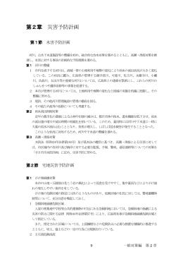 第2章 災害予防計画(PDF形式 566KB)