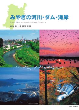 宮城県の河川概要など(表面) [PDFファイル/2.11MB]
