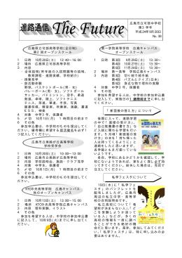 広島市立可部中学校 第3学年 平成24年9月20日 No.38 広島県立可部