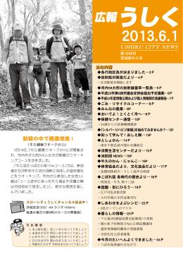 2013.6.1 広報うしく(USHIKU CITY NEWS)