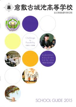 スクールガイド2015(PDF形式)