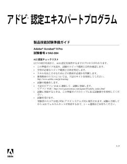 認定試験準備ガイド - Adobe Partners