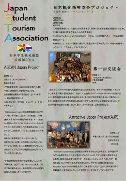 日本学生観光連盟様 ご発表資料[2]