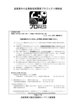 募集案内(PDF:786KB)