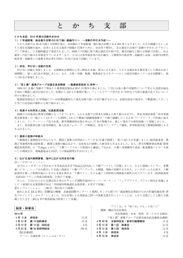とかち支部(PDF 734KB)