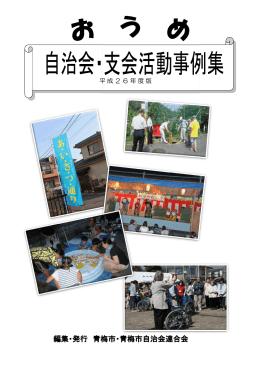 平成 - 青梅市自治会連合会