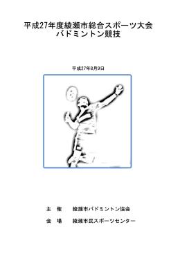 平成27年度綾瀬市総合スポーツ大会 バドミントン競技